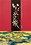 いにしえの旅―九州国立博物館収蔵品精選図録