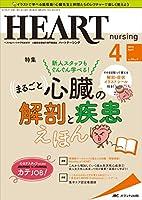 ハートナーシング 2019年4月号(第32巻4号)特集:新人スタッフもぐんぐん学べる!  まるごと 心臓の解剖と疾患えほん