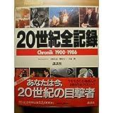 20世紀全記録(クロニック)