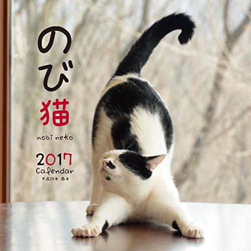2017年大判カレンダー のび猫 ([カレンダー])