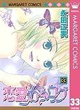 恋愛カタログ 33 (マーガレットコミックスDIGITAL)