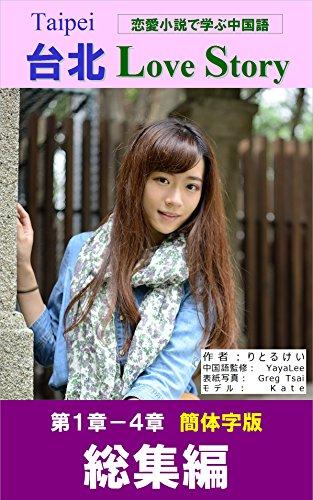 台北 Love Story 総集編(1-4)【簡体字版】恋愛小説で学ぶ中国語: 出会い (LITTLE-KEI.COM)