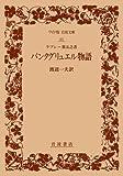 パンタグリュエル物語―ラブレー第五之書 (ワイド版岩波文庫 (65))