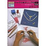 ワックスモデリングの実際―テクニックの展開と商品制作技法 (Kashiwa technical books)