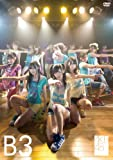 team B 3rd stage パジャマドライブ [DVD]
