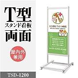屋外使用可能 ポスター差替え式  W500mmxH1200mm TSD-1200