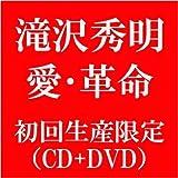 愛・革命(DVD付 B)【初回限定盤】