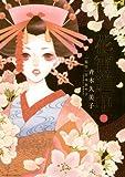 花宵道中(1) (フラワーコミックスα)