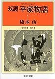 双調平家物語5 女帝の巻 院の巻 (中公文庫)
