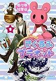 きぐるみプラネット 1 (キャラコミックス)