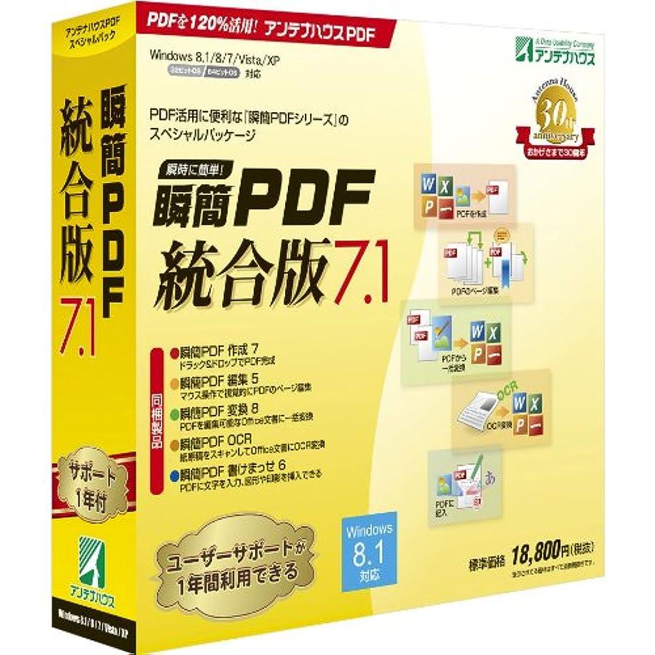 おとうさん欠伸町瞬簡PDF 統合版 7.1
