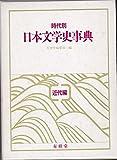 時代別 日本文学史事典〈近代編〉 画像