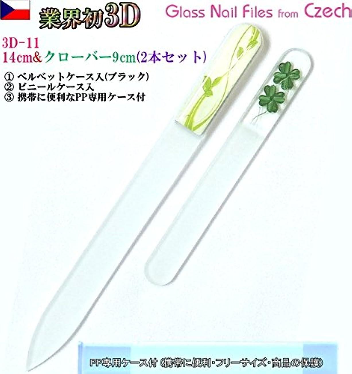 光沢のある内訳ペデスタルBISON 3D チェコ製ガラス爪ヤスリ 2Pセット M11&Sクローバー各両面仕上げ ?専用ケース付