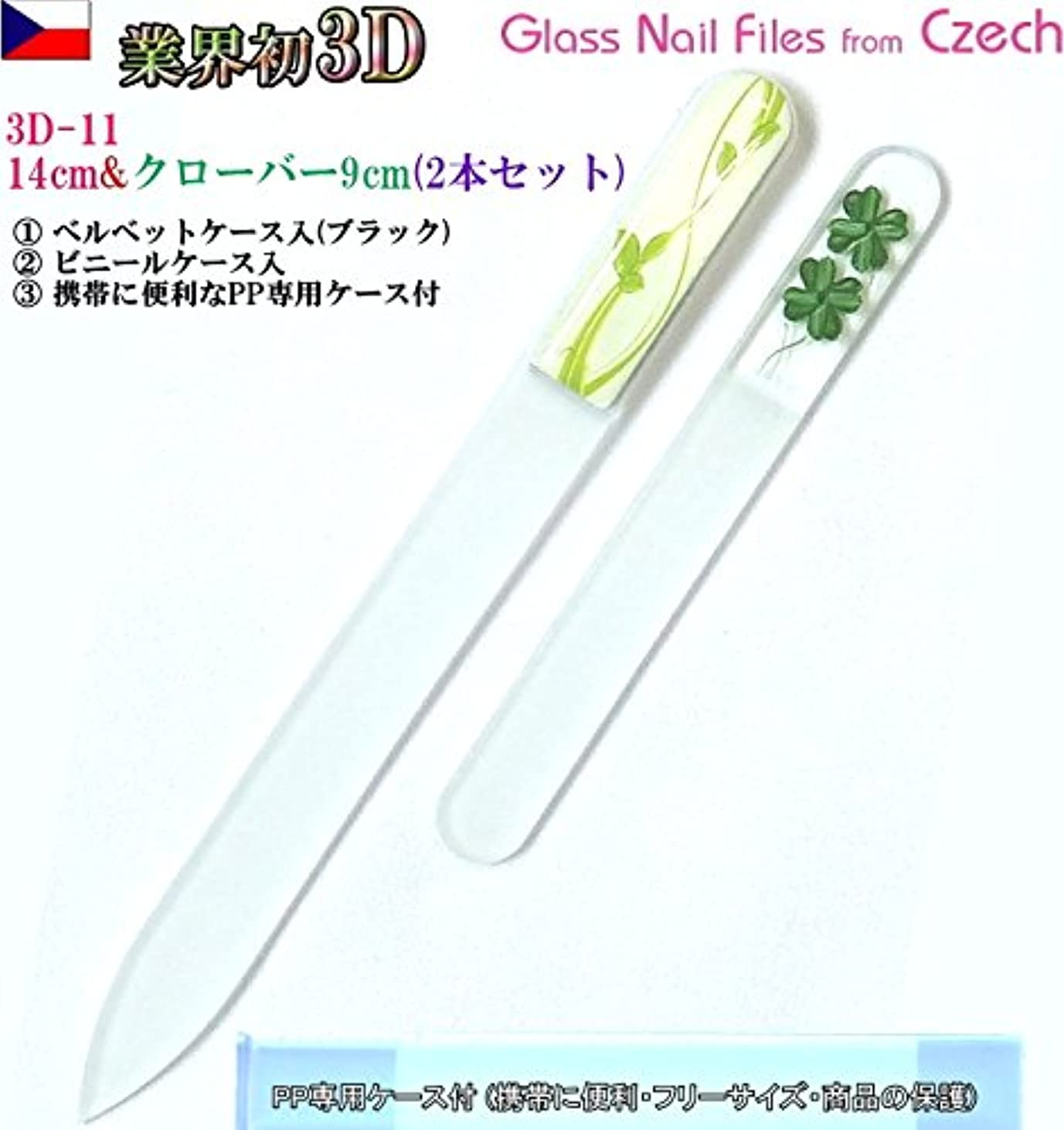 BISON 3D チェコ製ガラス爪ヤスリ 2Pセット M11&Sクローバー各両面仕上げ ?専用ケース付