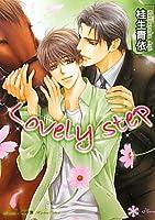 Lovely step (リリ文庫)