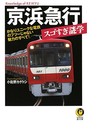 京浜急行スゴすぎ謎学: かなりユニークな電鉄のフツーじゃない魅力のすべて!