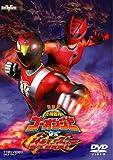 新春スーパー戦隊祭 劇場版「炎神戦隊ゴーオンジャーVSゲキレンジャー」