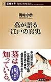 「墓が語る江戸の真実 (新潮新書)」販売ページヘ