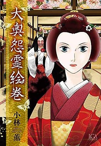大奥怨霊絵巻 (LGAコミックス)