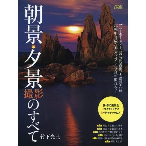 朝景夕景撮影のすべて 2016年 06 月号 [雑誌] (フォトコン 別冊)