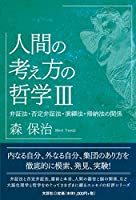 人間の考え方の哲学III 弁証法・否定弁証法・演繹法・帰納法の関係