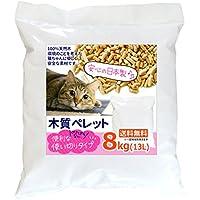 猫砂ペレット 女性にやさしい重さ8kgでたっぷりの13.2L 置き場所をとりません。【持ち運びやすい8kg♪・13.2L】安心国産ホワイトペレット【ねこ砂・猫砂に最適】愛猫さんも衛生的で大喜び♪ PEP-8