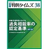 別冊判例タイムズ38号 (民事交通訴訟における過失相殺率の認定基準全訂5版)