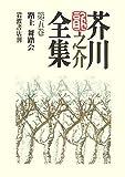 芥川龍之介全集〈第5巻〉路上・舞踏会