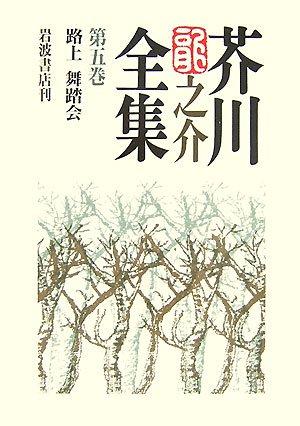 芥川龍之介全集〈第5巻〉路上・舞踏会の詳細を見る