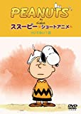 PEANUTS スヌーピー ショートアニメ ついてない1日(Not your day)[DVD]