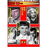 CLASSIC MOVIE 2 ラヴ・ロマンス 10枚組  TEN-302 [DVD]