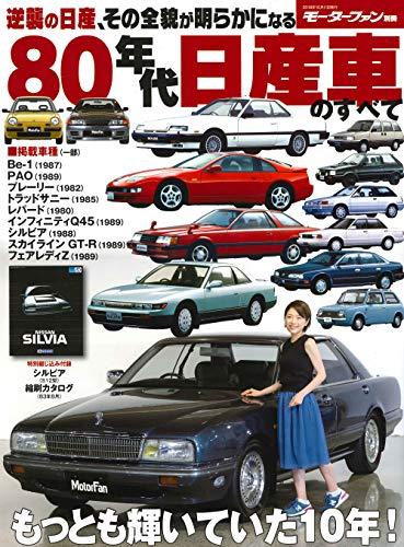 80年代日産車のすべて (モーターファン別冊)