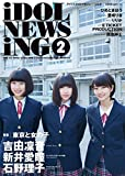 IDOL NEWSING vol.2 [DVD]