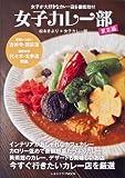 女子カレー部  レタスクラブムック  60161‐35 (レタスクラブMOOK)