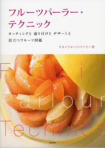 フルーツパーラー・テクニック: カッティングと 盛り付けと デザートと 役立つフルーツ図鑑の詳細を見る