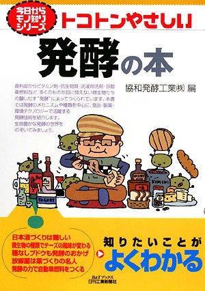 トコトンやさしい発酵の本 (B&Tブックス—今日からモノ知りシリーズ)