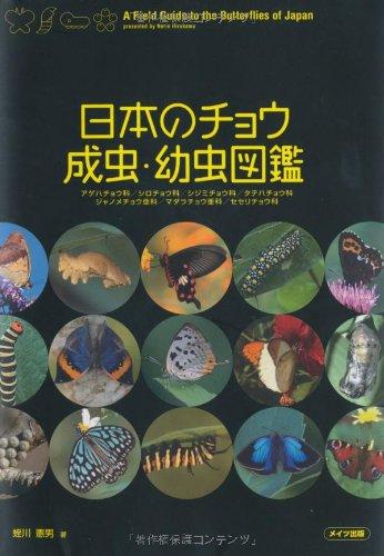 日本のチョウ成虫・幼虫図鑑
