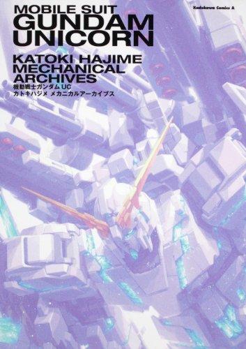 機動戦士ガンダムUC カトキハジメ メカニカルアーカイブス (角川コミックス・エース 257-1)の詳細を見る