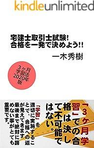 宅建取引士試験!合格を一発で決めよう!!(2020年版): 3ヶ月で合格を勝ち取るための王道学習戦略