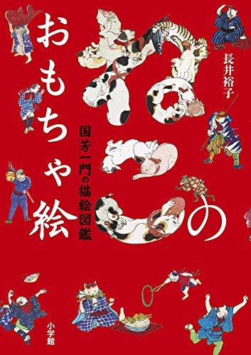 ねこのおもちゃ絵: 国芳一門の猫絵図鑑の詳細を見る