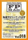 ファイナンシャル・プランナー・マガジン Vol.018(2017年秋号) FPMAG