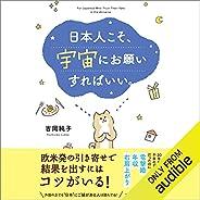 日本人こそ、宇宙にお願いすればいい。