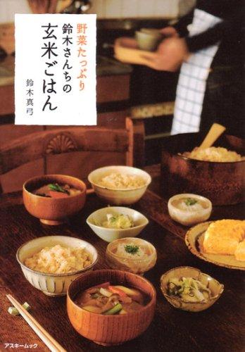 野菜たっぷり 鈴木さんちの玄米ごはん
