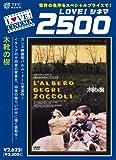木靴の樹 [DVD]