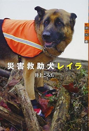 世の中への扉 災害救助犬レイラの詳細を見る
