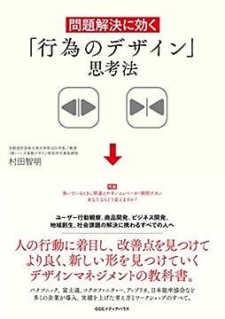 村田 智明の書影