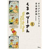 くまのプーさん オリジナルコミックス日本語訳版 1