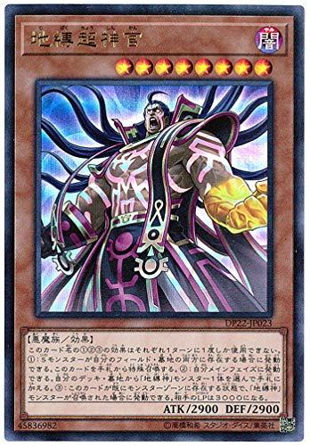 遊戯王 / 地縛超神官(ウルトラ) / DP22-JP023 / デュエリストパック-レジェンドデュエリスト編5-