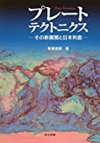 プレートテクトニクス―その新展開と日本列島