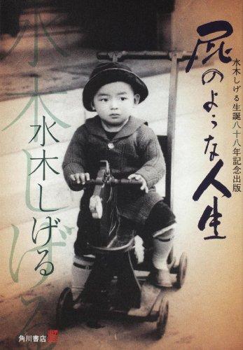 屁のような人生  ――水木しげる生誕八十八年記念出版――の詳細を見る